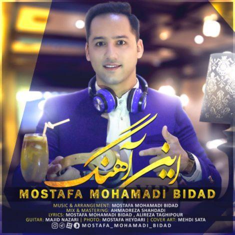 Mostafa Mohamadi Bidad - 'In Ahang'