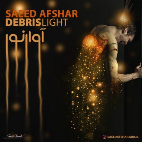 Saeed Afshar - 'Taraneye Zendegi'
