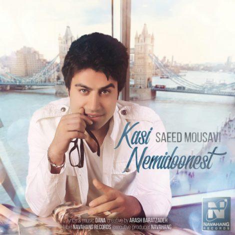 Saeed Mousavi - 'Kasi Nemidoonest'
