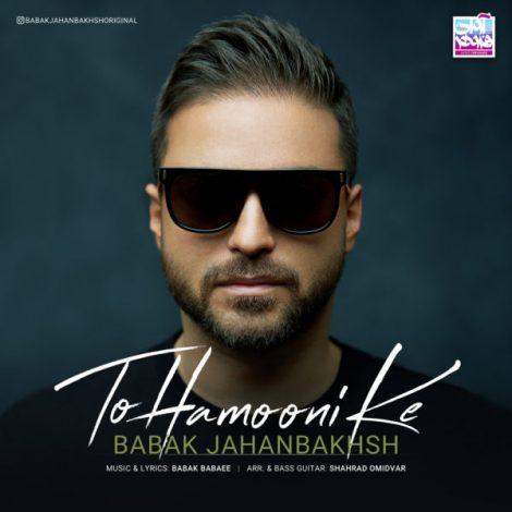 Babak Jahanbakhsh - 'To Hamooni Ke'