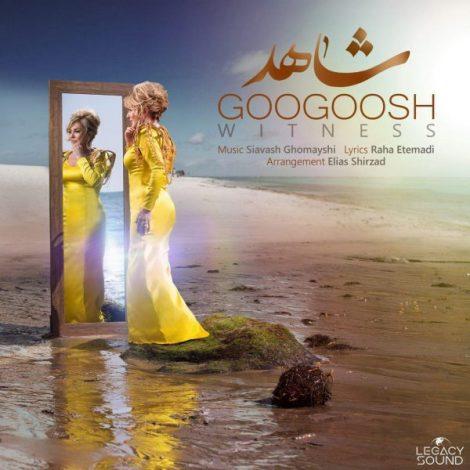 Googoosh - 'Shahed'