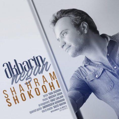 Shahram Shokoohi - 'Akharin Negah'