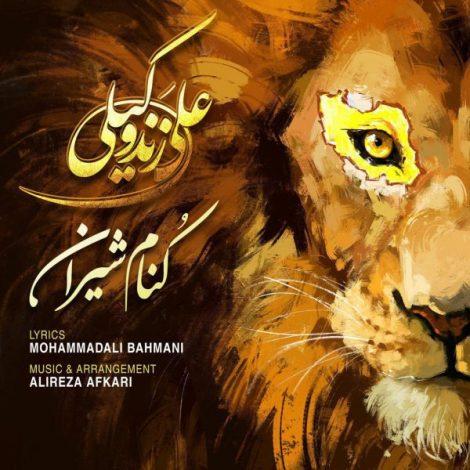 Ali Zand Vakili - 'Koname Shiran'