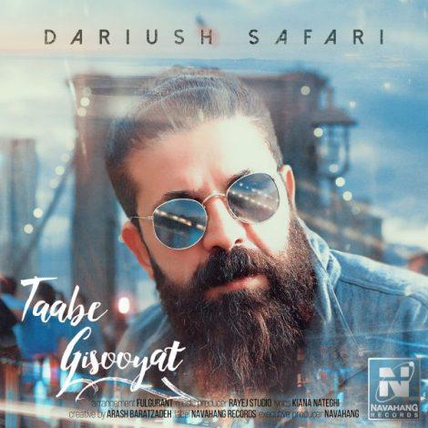 Dariush Safari - 'Taabe Gisooyat'