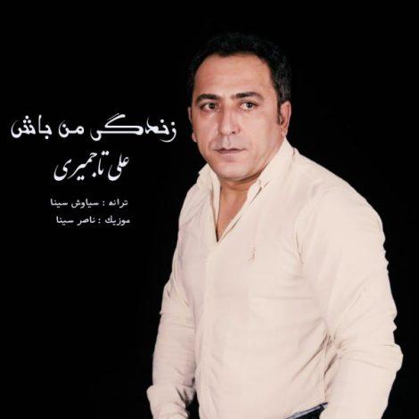 Ali Tajmiri - 'Zandegi Man Bash'