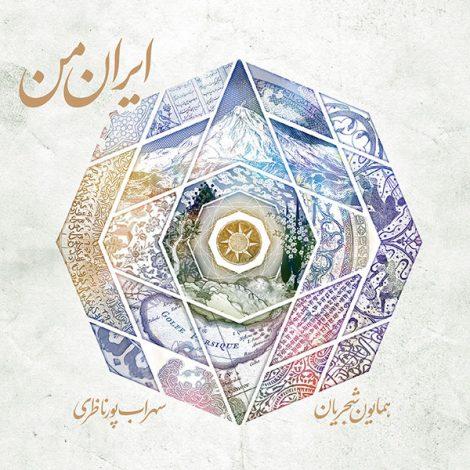 Homayoun Shajarian - 'Tasnife Gholab'