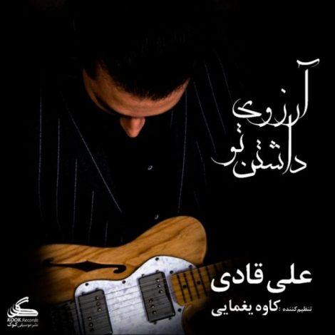 Ali Ghadi - 'Arezooye Dashtane To'