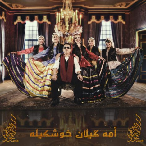 Masoud Darvish - 'Ameh Gilan Khoshkileh'