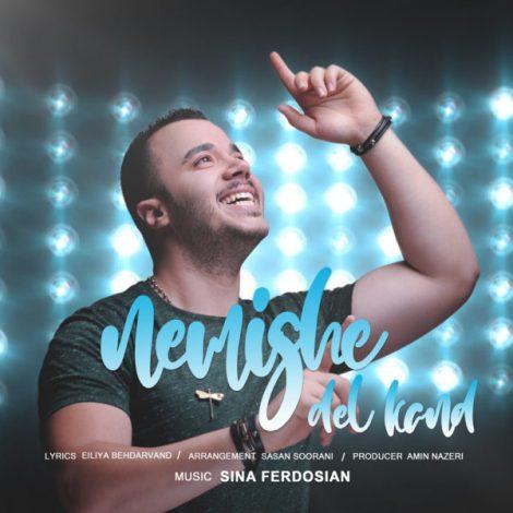 Sina Ferdosian - 'Nemishe Del Kand'
