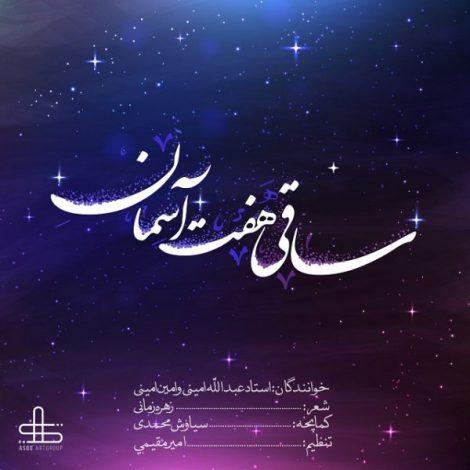 Abdollah Amini & Amin Amini - 'Saghi Haft Asman'