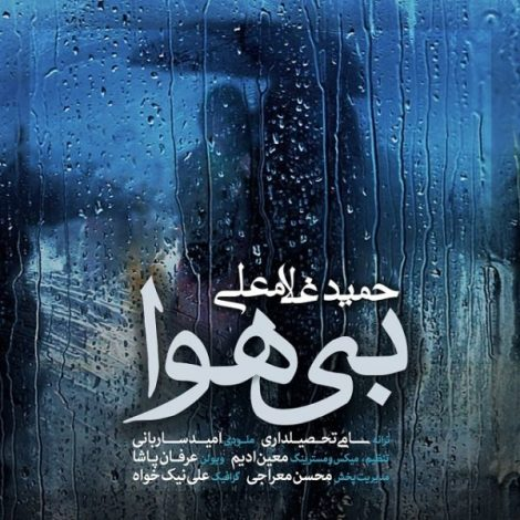 Hamid Gholamali - 'Bi Hava'