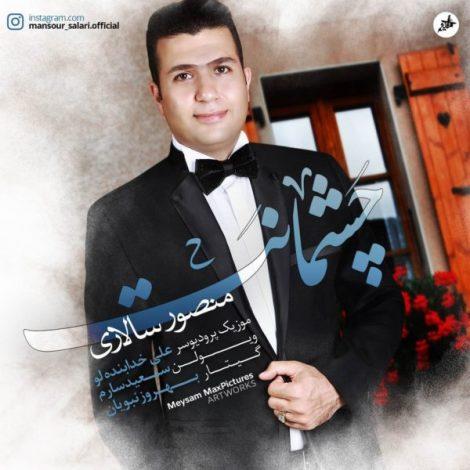 Mansour Salari - 'Chashmanat'