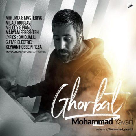 Mohammad Yavari - 'Ghorbat'
