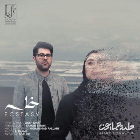 Hamed Homayoun - 'Khalseh'