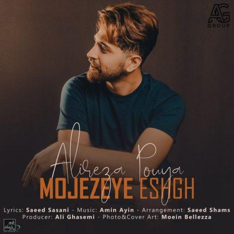 Alireza Pouya - 'Mojezeye Eshgh'