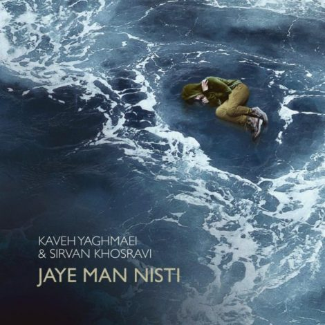Kaveh Yaghmaei & Sirvan Khosravi - 'Jaye Man Nisti'