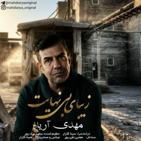 Mahdi Arya - 'Zibaye Bi Nahayat'