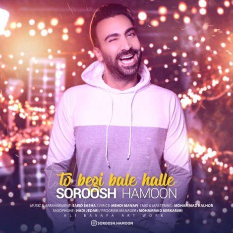 Soroosh Hamoon - 'To Begi Bale Halle'