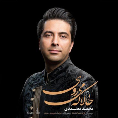 Mohammad Motamedi - 'Bavar Nemikoni'