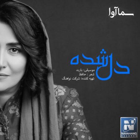 Sama Awa - 'Delshodeh'