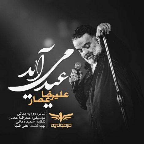 Alireza Assar - 'Eyd Miayad'