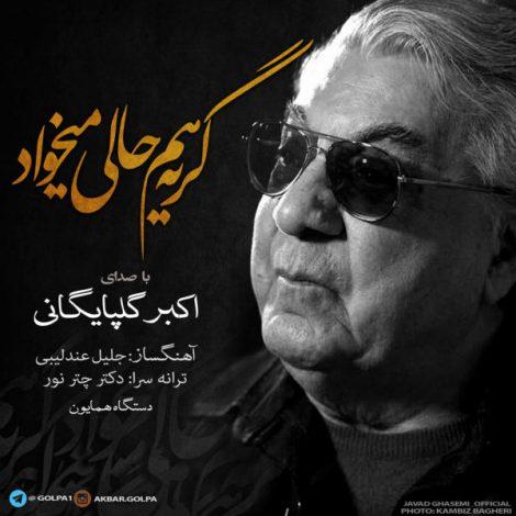 Golpa - 'Geryeh Ham Hali Mikhad'
