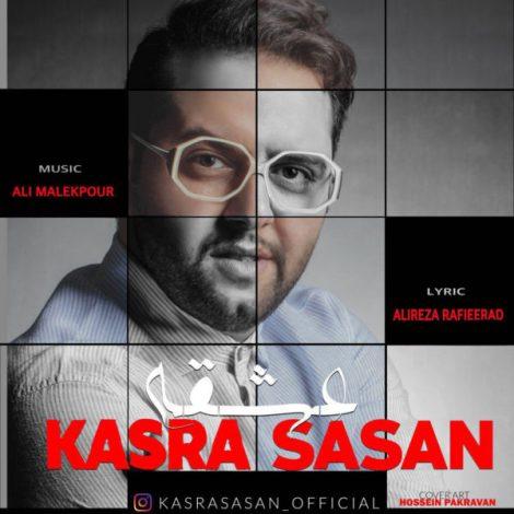 Kasra Sasan - 'Eshghe'