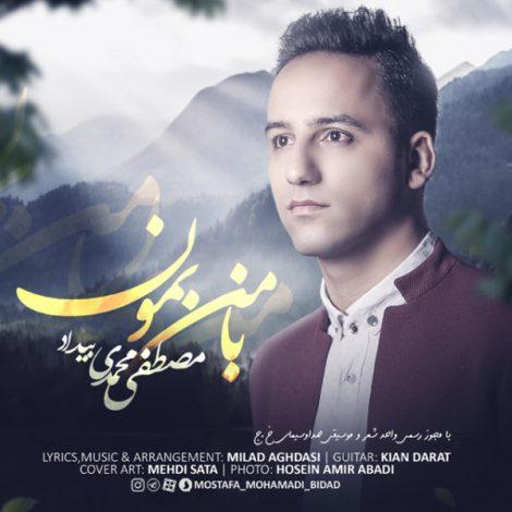 Mostafa Mohamadi Bidad - 'Ba Man Bemoon'