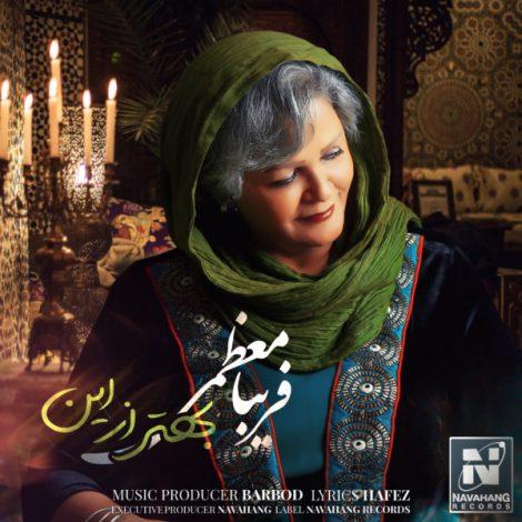 Fariba Moazzami - 'Behtar Az In'