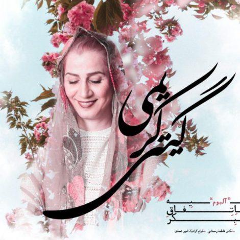 Giti Karimi - 'Chaleshi Khaham'
