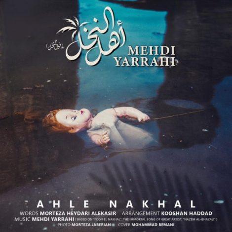 Mehdi Yarrahi - 'Ahle Nakhal'