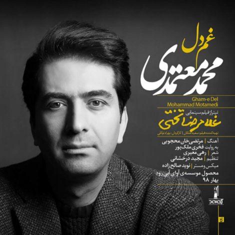 Mohammad Motamedi - 'Ghame Del'
