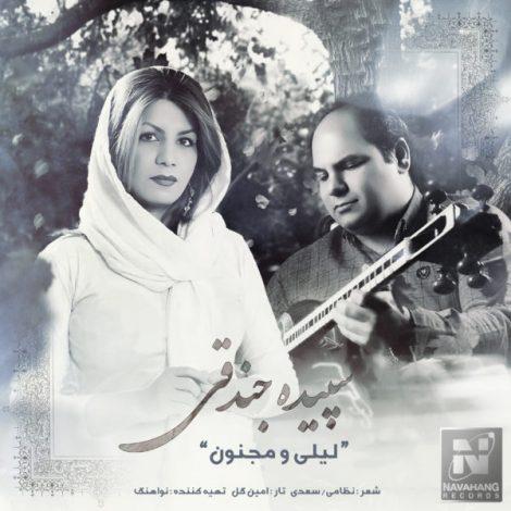 Sepideh Jandaghi - 'Leili O Majnoon'
