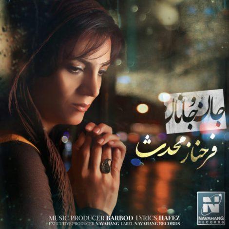 Farahnaz Mohades - 'Jano Janan'