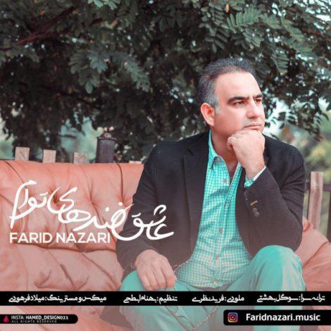 Farid Nazari - 'Asheghe Khandehaye Toam'