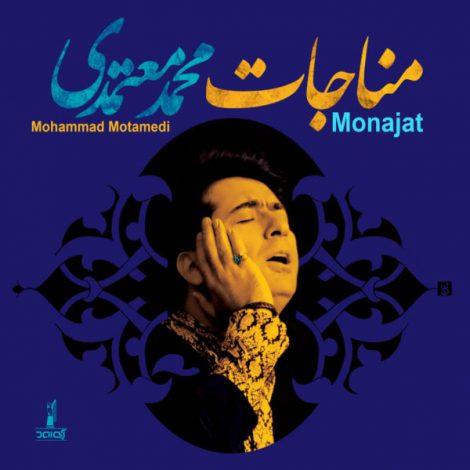 Mohammad Motamedi - 'Ghebleye Vahdat (Dashti)'