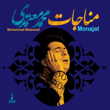 Mohammad Motamedi - 'Vaslo Hejran (Bayate Tork)'