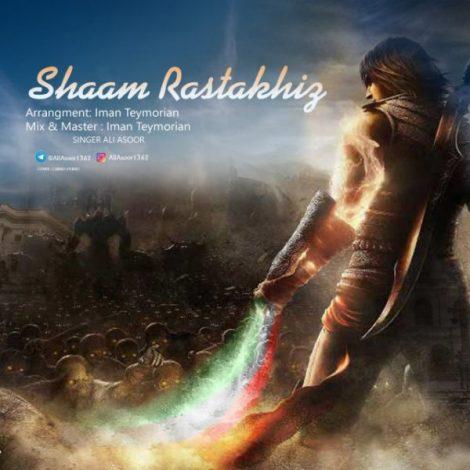 Ali Asoor - 'Shaam Rastakhiz'