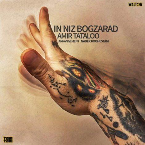 Amir Tataloo - 'In Niz Bogzarad'