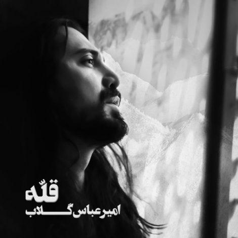 AmirAbbas Golab - 'Bazie Akhar'