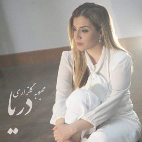 Mahbobeh Golzari - 'Darya'