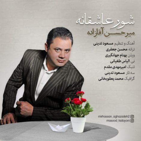Mirhassan Aghazadeh - 'Shoore Asheghaneh'