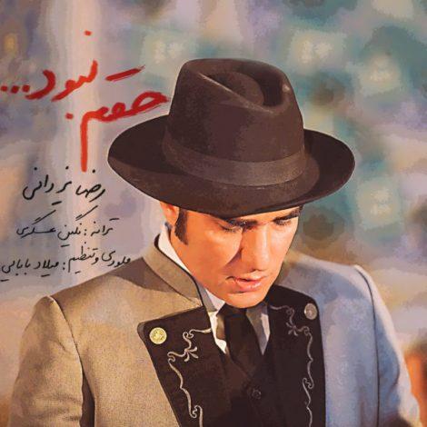 Reza Yazdani - 'Hagham Nabood'