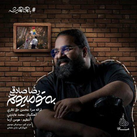 Reza Sadeghi - 'Be To Madyounam'