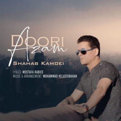 Shahab Kamoei - 'Doori Azam'
