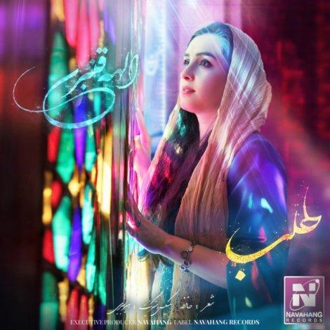 Elaheh Ghanbari - 'Talab'
