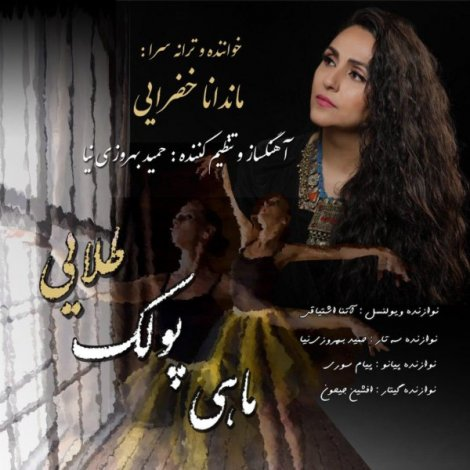 Mandana Khazraei - 'Maahie Poolak Talaei'