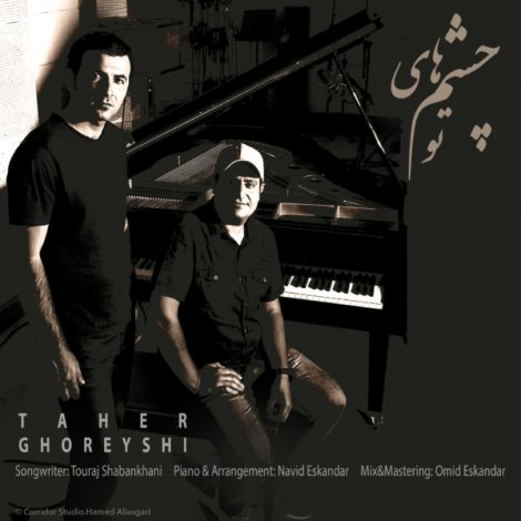 Taher Ghoreyshi - 'Cheshmaye To'