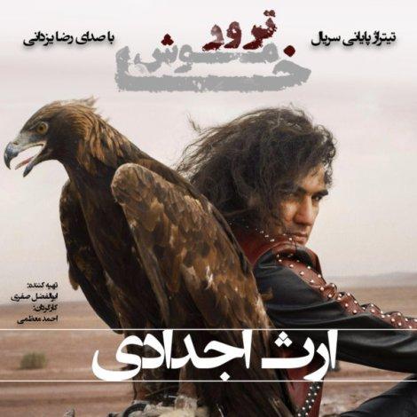 Reza Yazdani - 'Erse Ajdadi (New Version)'