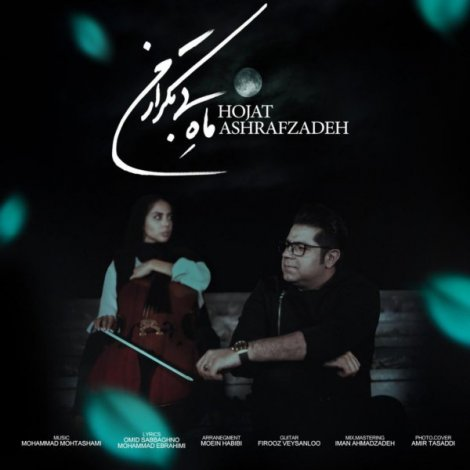 Hojat Ashrafzadeh - 'Mahe Bi Tekrare Man'